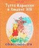 Тутта Карлссон и Людвиг XIV